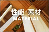 性能・素材 material