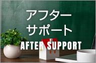 アフター サポート AFTER SUPPORT