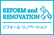 REFORM and RENOVATION リフォーム・リノベーション