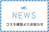 NEWS コスモ建設よりお知らせ