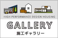 GALLERY 施工ギャラリー