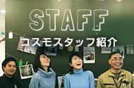 STAFF コスモスタッフ紹介