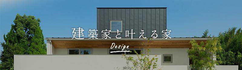 建築家と叶える家 Design