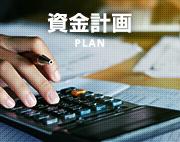 資金計画 PLAN