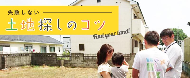 失敗しない 土地探しのコツ Find your land!