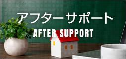 アフターサポート AFTER SUPPORT