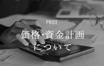 価格・資金計画について