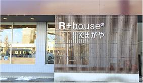 R+house くまがや 外観写真