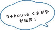 R+house くまがや が目印!