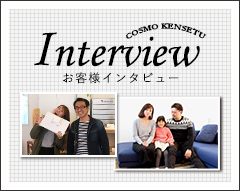 interview COSMO-KENSETSU