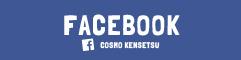 FACEBOOK COSMO KENSETSU