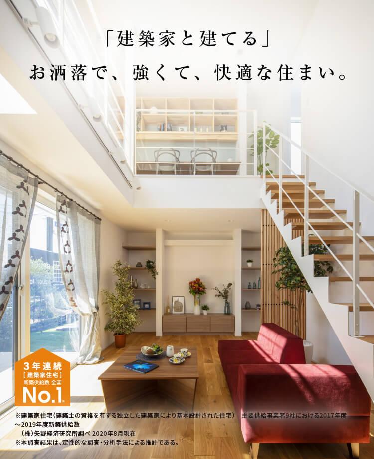 「建築家と建てる」お洒落で、強くて、快適な住まい。