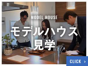 モデルハウス見学