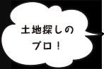 土地探しの プロ!