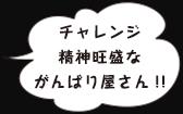 チャレンジ精神旺盛ながんばり屋さん!!