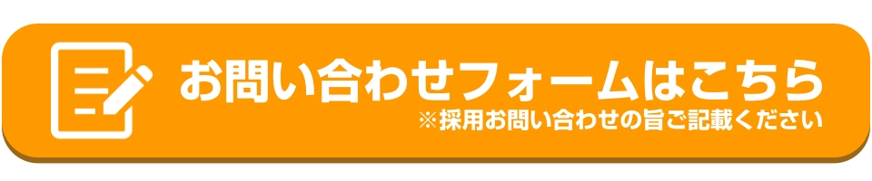 https://www.cosmo-kensetu.co.jp/contact